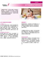 Breast Health Facts for Life - Life after Breast Cancer in Chinese