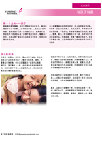 Breast Health Facts for Life - Talking with Your Children in Chinese