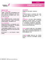 Breast Health Facts for Life - Treatment Choices in Chinese