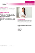 Breast Health Facts for Life - Types of Breast Cancer Tumors in Chinese