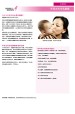 Breast Health Facts for Life - Young Women Breast Cancer in Chinese