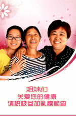 Community Educator Presenters Guide (low literacy women) in Chinese