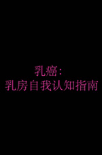 Breast Self-Awareness Messages Video in Chinese
