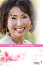 Community Educator Presenters Guide (urban women) in Chinese