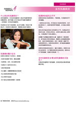 Breast Health Facts for Life - Benign Breast Conditions in Chinese