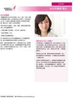 Breast Health Facts for Life - Coping with Breast Cancer Dianosis in Chinese